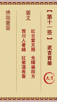 佛祖灵签 第11签:武吉卖柴 大吉签