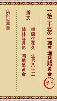佛祖灵签 第25签:郭巨埋儿赐黄金 中平签