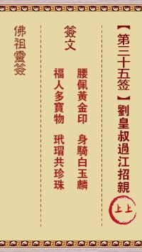 佛祖灵签 第35签:刘皇叔过江招亲 上上签