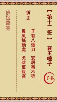 佛祖灵签 第12签:襄王幢子 中下签