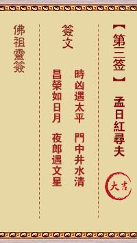 佛祖灵签 第3签:孟日红寻夫 大吉签