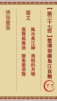 佛祖灵签 第37签:项羽困乌江自刎 下下签
