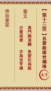 佛祖灵签 第13签:吕蒙政两世姻缘 大吉签