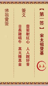 佛祖灵签 第1签:宋太祖登基 上上签