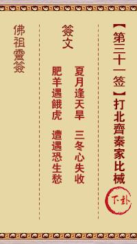 佛祖灵签 第31签:打北齐秦家比械 中下签