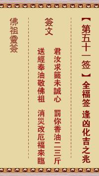 佛祖灵签 第51签:全福签 上上签