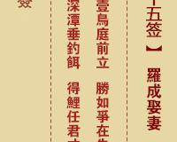 佛祖灵签 第45签:罗成娶妻 上上签