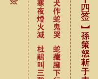 佛祖灵签 第44签:孙策怒斩于吉 中平签
