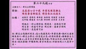 黄大仙灵签 第69签:中吉 韩文公祭鳄鱼