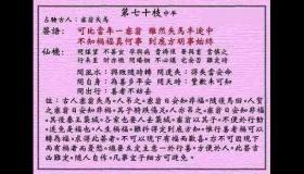 黄大仙灵签 第70签:中平 塞翁失马