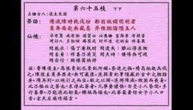 黄大仙灵签 第65签:下下 后主失国