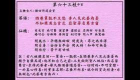 黄大仙灵签 第63签:中吉 颜回乐道安贫