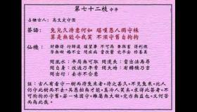 黄大仙灵签 第72签:中平 宋人守株待兔