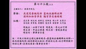黄大仙灵签 第73签:上上 孙霖中状元