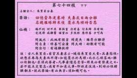 黄大仙灵签 第74签:下下 朱买臣分妻