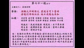 黄大仙灵签 第71签:中平 庄周活鲋鱼