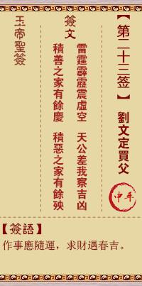 玉帝灵签 第23签:刘文定买父 中平