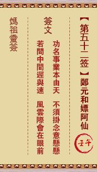 妈祖灵签 第52签:壬午 郑元和嫖阿仙
