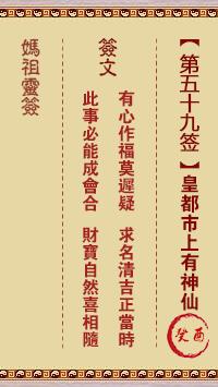 妈祖灵签 第59签:癸酉 皇都市上有神仙