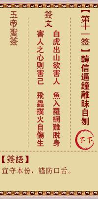 玉帝灵签 第11签:韩信逼钟离眛自刎 下下
