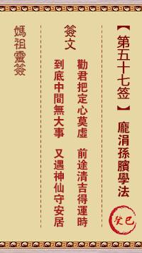 妈祖灵签 第57签:癸巳 庞涓孙膑学法