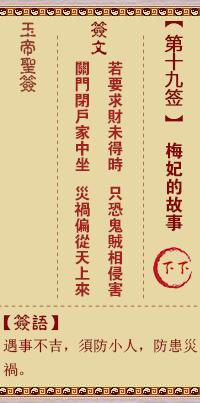 玉帝灵签 第19签:梅妃的故事 下下