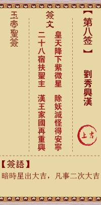 玉帝灵签 第8签:刘秀兴汉 上吉