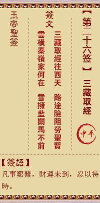玉帝灵签 第26签:三藏取经 中平