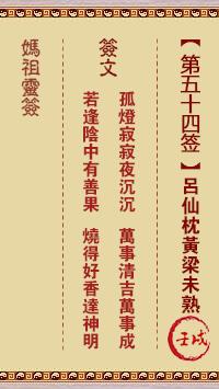 妈祖灵签 第54签:壬戌 吕仙枕黄粱未熟