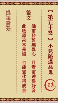 妈祖灵签 第50签:壬寅 小儿路遇恶鬼