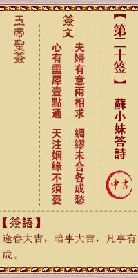 玉帝灵签 第20签:苏小妹答诗 中吉
