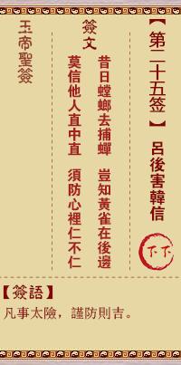 玉帝灵签 第25签:吕后害韩信 下下